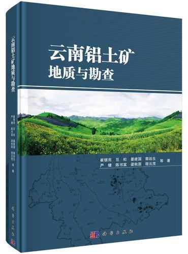 云南铝土矿地质与勘查