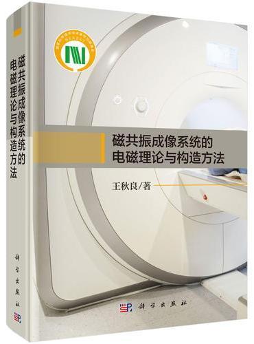 磁共振成像系统的电磁理论与构造方法