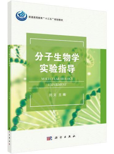 分子生物学实验指导