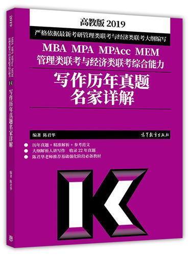 2019MBA MPA MPAcc MEM管理类联考与经济类联考综合能力写作历年