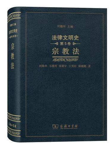 法律文明史(第五卷):宗教法