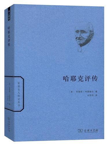 哈耶克评传(世界名人传记)