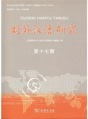 对外汉语研究(第十七期)