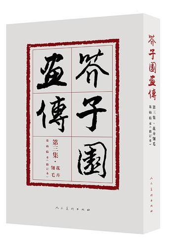 芥子园画传第三集 花卉玲毛 修订版