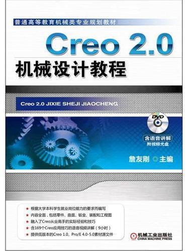 Creo 2.0机械设计教程