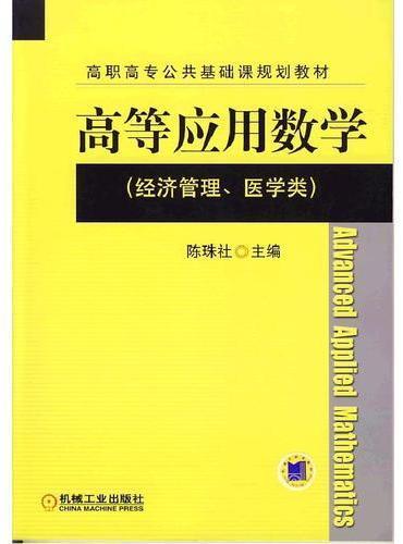 高等应用数学(经济管理、医学类)
