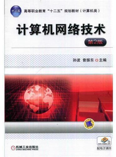 计算机网络技术 第2版