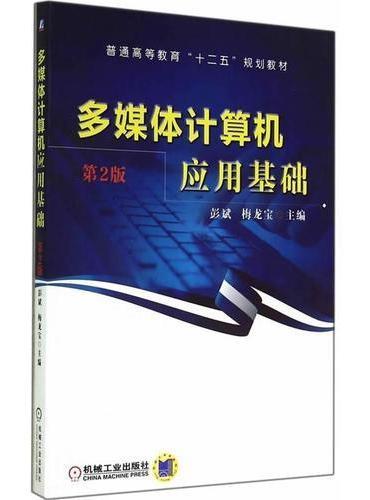 多媒体计算机应用基础(第2版)