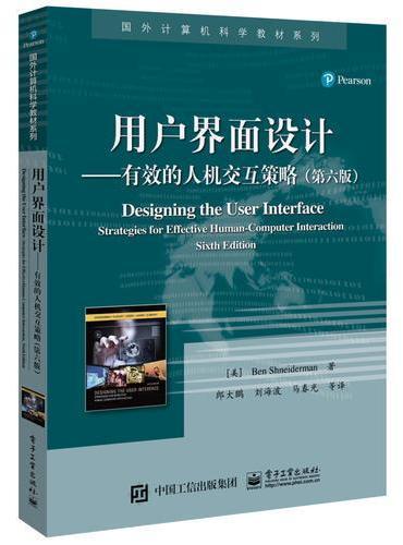 用户界面设计——有效的人机交互策略(第六版)