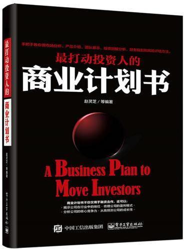 最打动投资人的商业计划书