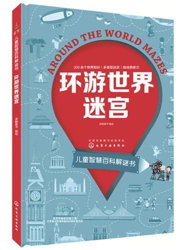 儿童智慧百科解谜书--环游世界迷宫