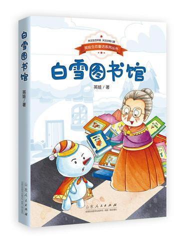 英娃生态童话系列丛书?白雪图书馆