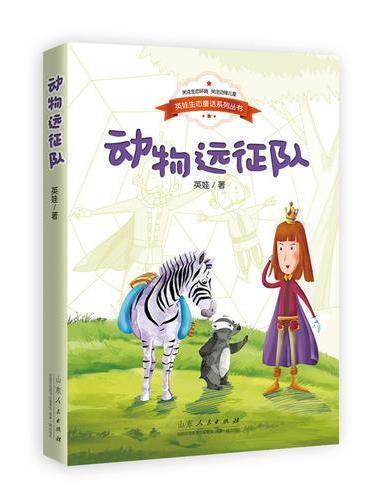 英娃生态童话系列丛书?动物远征队