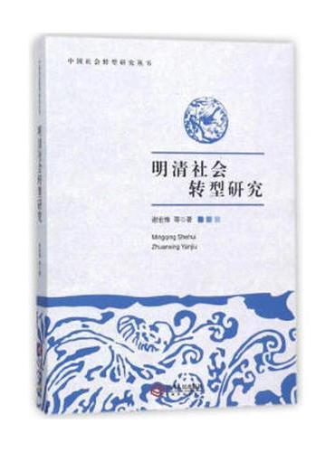 明清社会转型研究
