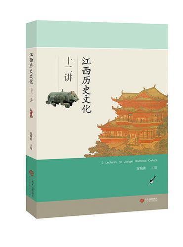 江西历史文化十二讲