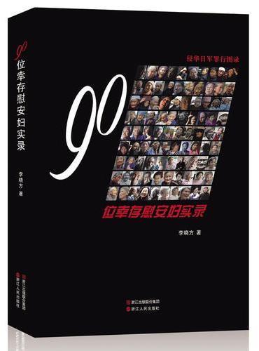 130位南京大屠杀幸存者实录