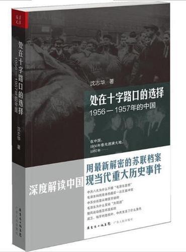 处在十字路口的选择——1956—1957年的中国(新版)
