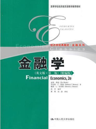 金融学(英文版·第二版)(精编版)(高等学校经济类双语教学推荐教材·经济学经典教材·金融系列)