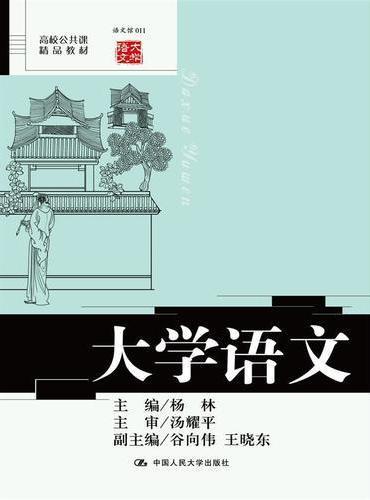 大学语文(高校公共课精品教材 语文馆011)