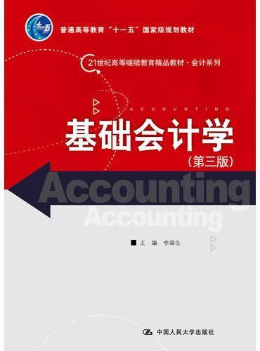 基础会计学(第三版)(21世纪高等继续教育精品教材·会计系列)