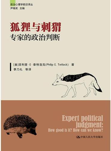 狐狸与刺猬——专家的政治判断(政治心理学前沿译丛)