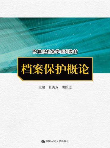 """档案保护概论(21世纪档案学系列教材;普通高等教育""""十一五""""国家级规划教材)"""