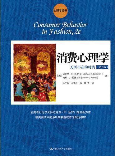 消费心理学:无所不在的时尚(第2版)(心理学译丛·教材系列)
