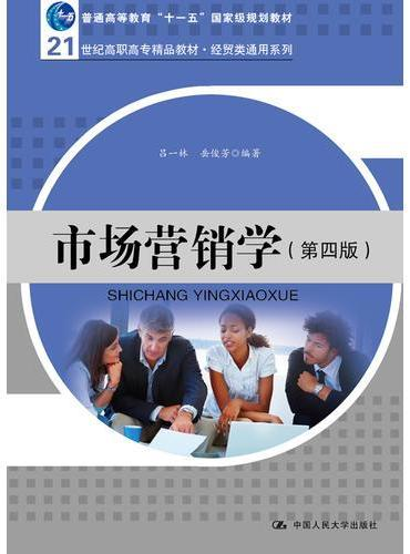 市场营销学(第四版)(21世纪高职高专精品教材·经贸类通用系列)