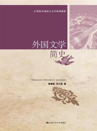 外国文学简史(21世纪中国语言文学系列教材)