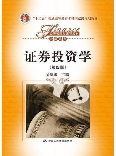 """证券投资学(第四版)(经济管理类课程教材·金融系列;""""十二五""""普通高等教育本科国家级规划教材 )"""