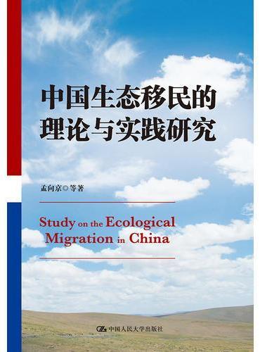 中国生态移民的理论与实践研究