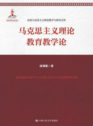 马克思主义理论教育教学论(高校马克思主义理论教学与研究文库;国家出版基金项目)
