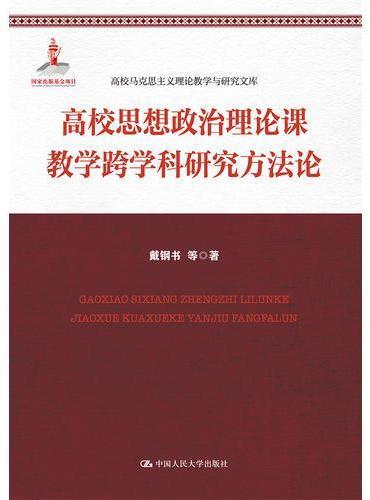 高校思想政治理论课教学跨学科研究方法论(高校马克思主义理论教学与研究文库)