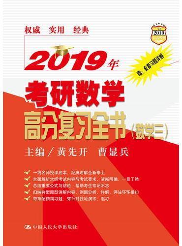 2019年考研数学高分复习全书(数学三)