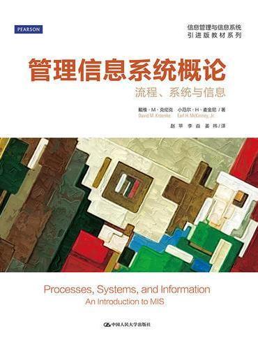 管理信息系统概论——流程、系统与信息(英文版)