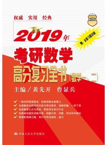 2019年考研数学高分复习全书(数学一、二)