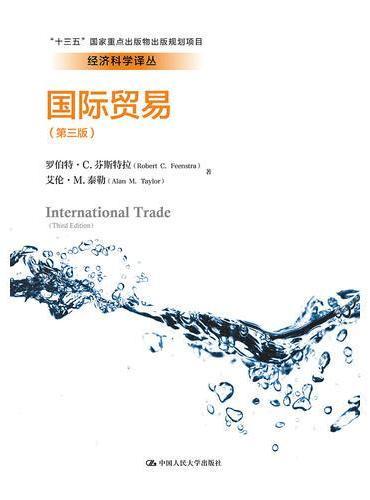 """国际贸易(第三版)(经济科学译丛;""""十三五""""国家重点出版物出版规划项目)"""