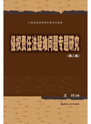 侵权责任法疑难问题专题研究(第二版)(21世纪法学研究生参考书系列)
