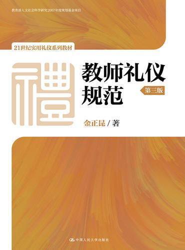 教师礼仪规范(第三版)(21世纪实用礼仪系列教材)