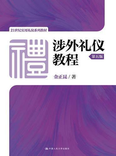 涉外礼仪教程(第五版)(21世纪实用礼仪系列教材)