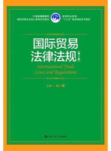 """国际贸易法律法规(第2版)(21世纪高职高专国际贸易专业核心课程系列教材;高等职业教育""""十三五""""规划精品系列教材)"""