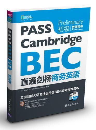 直通剑桥商务英语 初级 教师用书