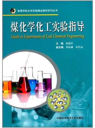 煤化学化工实验指导