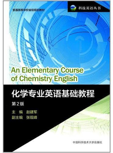 化学专业英语基础教程(第2版)