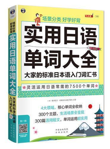 场景分类 好学好背 实用日语单词大全——大家的标准日本语入门词汇书