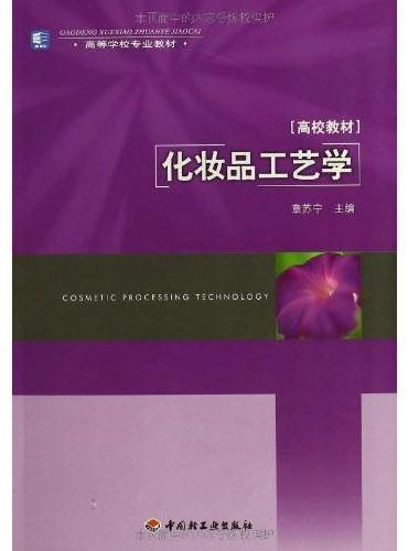 化妆品工艺学(高等学校专业教材)