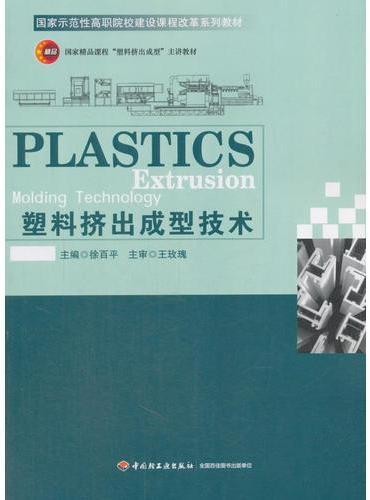 塑料挤出成型技术(国家示范性高职院校建设课程改革系列教材)