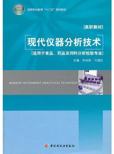 """现代仪器分析技术(高等职业教育""""十二五""""规划教材)"""