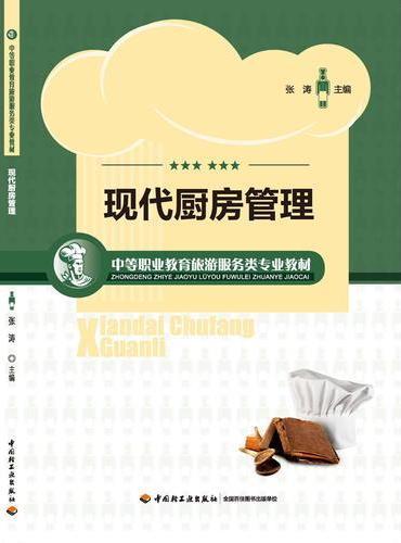 现代厨房管理(中等职业教育旅游服务类专业教材)