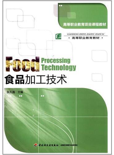 食品加工技术(高等职业教育项目课程教材)